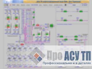 АСУ ТП перевалочной базы нефтепродуктов емкостью 20 000 тонн. АРМ оператора