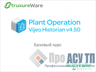 Plant Operation Vijeo Historian v4.50. Базовый курс