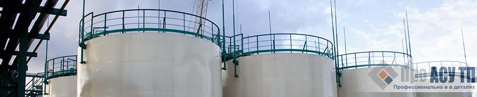 АСУ ТП терминала нефтепродуктов с причальным комплексом