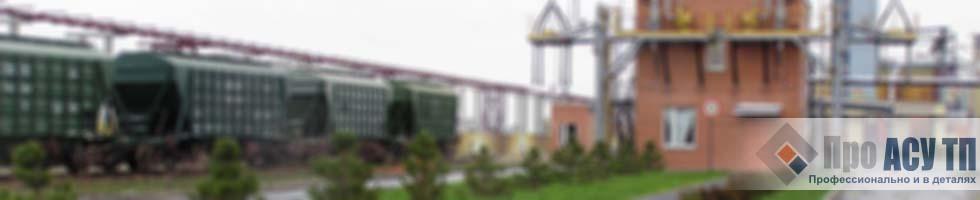 АСУ ТП портового зернового терминала емкостью 33 000 тонн