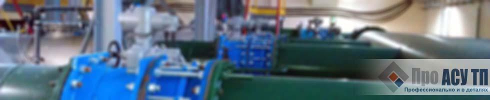 Модернизация АСУ ТП станций ультрафиолетового обеззараживания питевой воды