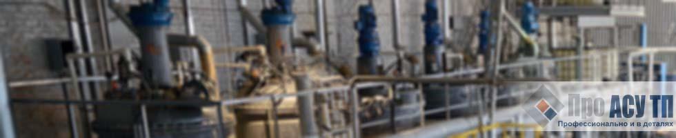 АСУ ТП цеха по производству водно-дисперсионных акриловых красок